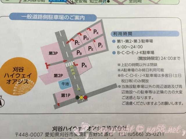 刈谷ハイウェイオアシス(愛知県刈谷市)のパンフレット、一般道路側駐車場のご案内