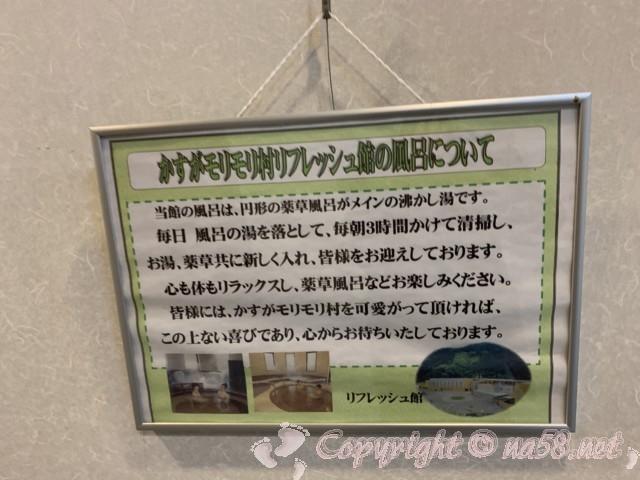 春日モリモリ村(岐阜県揖斐川町)薬草の湯について解説