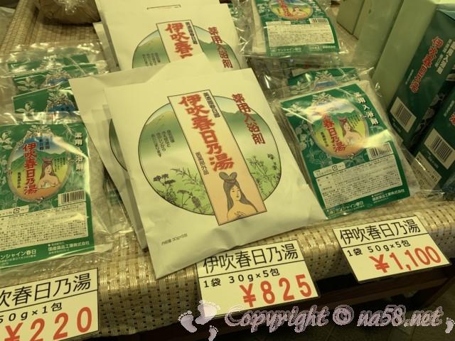 春日モリモリ村(岐阜県揖斐川町)家庭のお風呂で使える薬草湯のパック