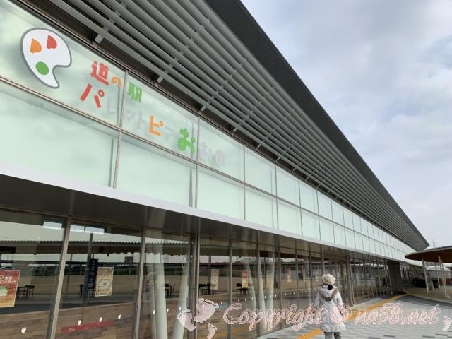 道の駅パレットピアおおの(岐阜県大野町)施設の外観