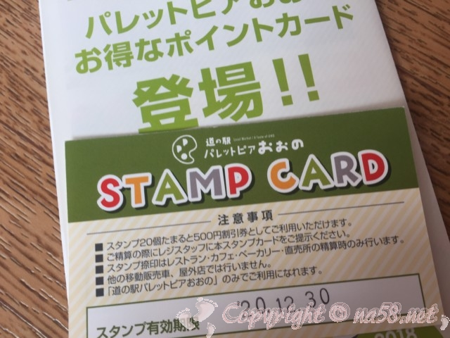 道の駅パレットピアおおの(岐阜県大野町)のスタンプカード
