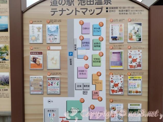 道の駅池田温泉(岐阜県池田町)のテナントマップ2021年3月