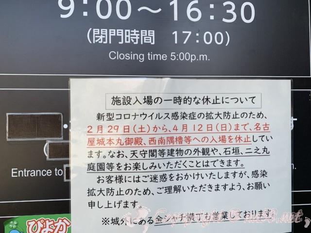 名古屋城、入場についての制限(コロナウィルス関係)