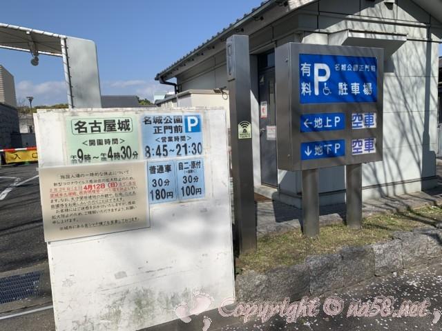 名古屋城正門駐車場、料金時間