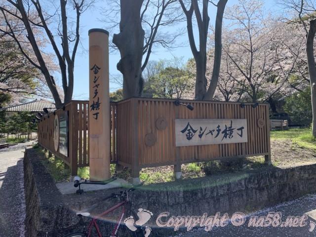名古屋城の金シャチ横丁(義直ゾーン)の看板と満開の桜
