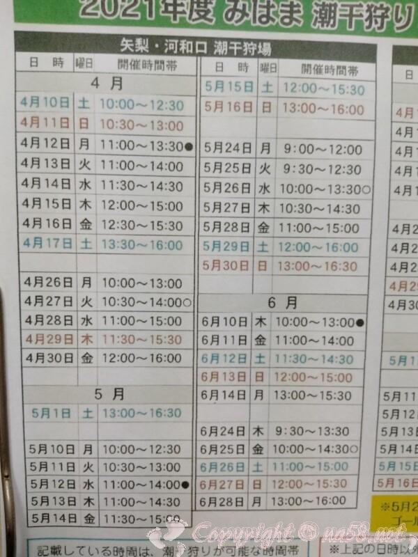知多半島美浜町の潮干狩り会場 矢梨・河和口の開催日時一覧表 2021年令和3年用