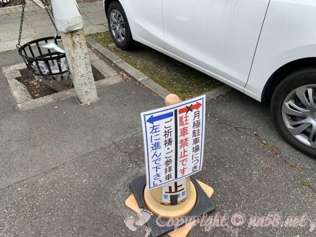 「名古屋東照宮」(名古屋市中区)の境内の駐車場案内