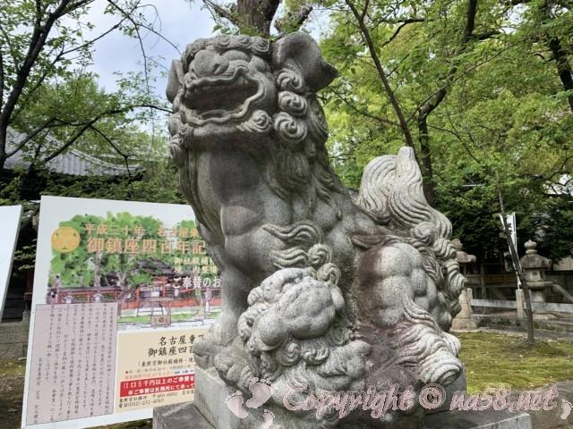 「名古屋東照宮」(名古屋市中区)の狛犬