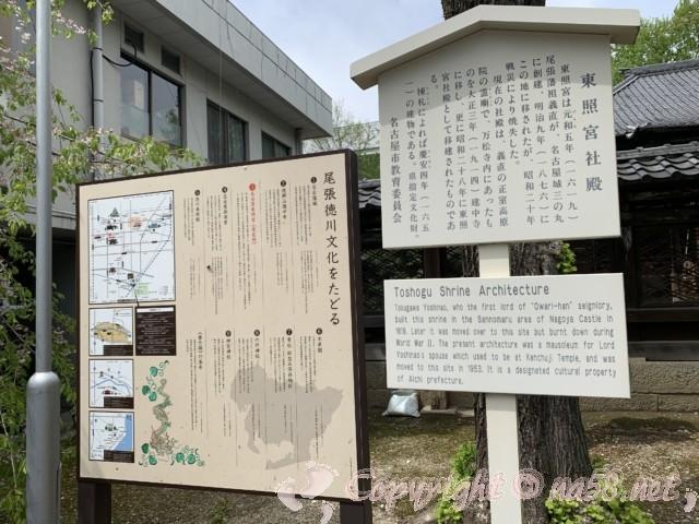 「名古屋東照宮」(名古屋市中区)の社殿解説の徳川文化の解説板