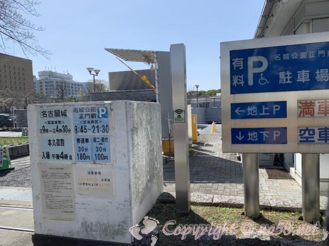 名古屋城正門前の有料駐車 料金