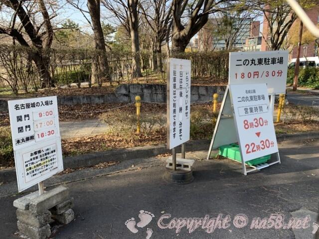 名古屋城二の丸東駐車場 時間料金