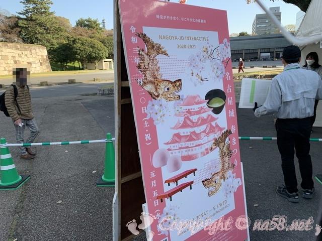 名古屋城の春まつりの看板