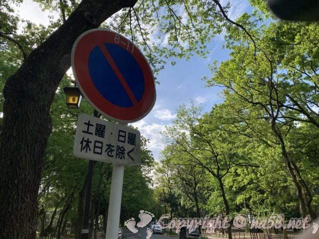 名城公園周辺の駐車禁止について