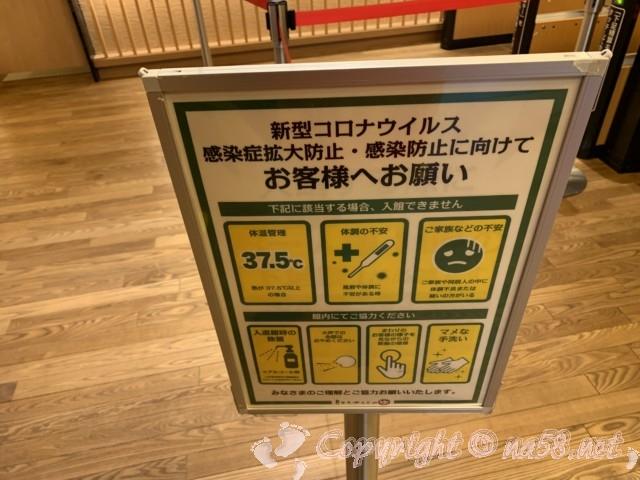 竜泉寺温泉守山の新型コロナウィルス関連のお客様へのお願い