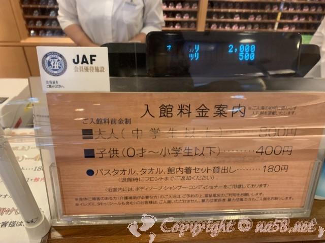 天光の湯(岐阜県多治見市)天然温泉、料金JAF割引きあり