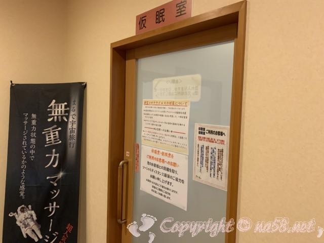 天光の湯(岐阜県多治見市)天然温泉 仮眠室