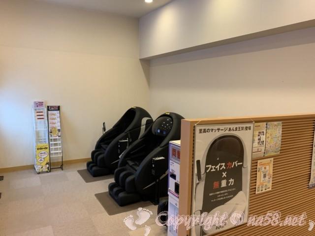 天光の湯(岐阜県多治見市)天然温泉 無重力マッサージ機