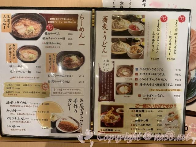 天光の湯(岐阜県多治見市)天然温泉 食事どころ山ぼうし メニュー麺類など
