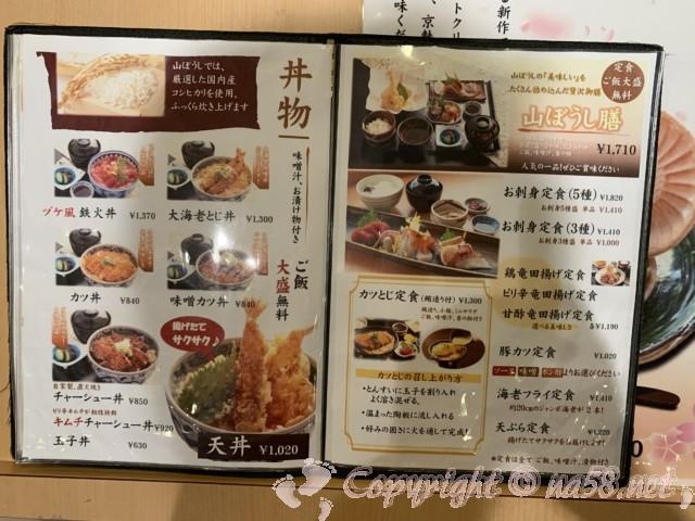 天光の湯(岐阜県多治見市)天然温泉 食事どころ山ぼうしのメニュー