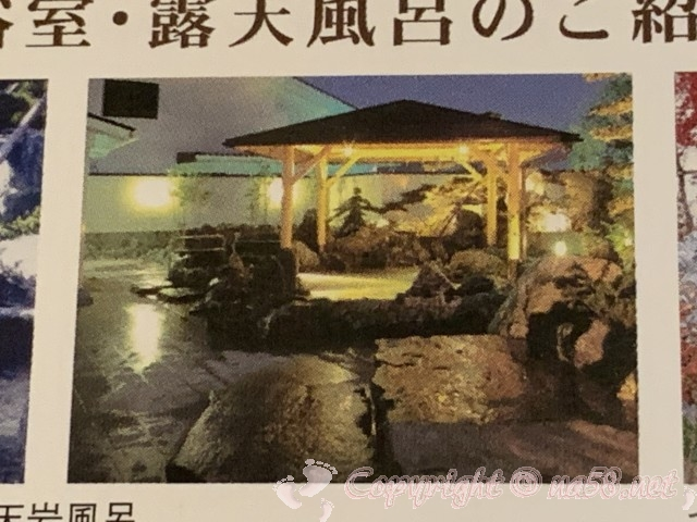天光の湯(岐阜県多治見市)天然温泉 露天風呂(パンフレットより)