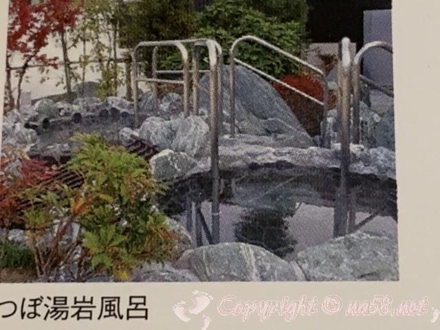 天光の湯(岐阜県多治見市)天然温泉 つぼ風呂露天(パンフレットより)