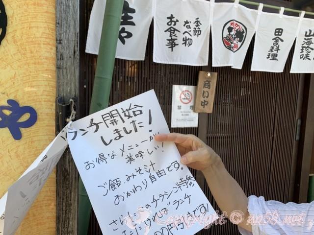 伊勢市駅(三重県伊勢市)の駅前の食事処「伊勢庄や」