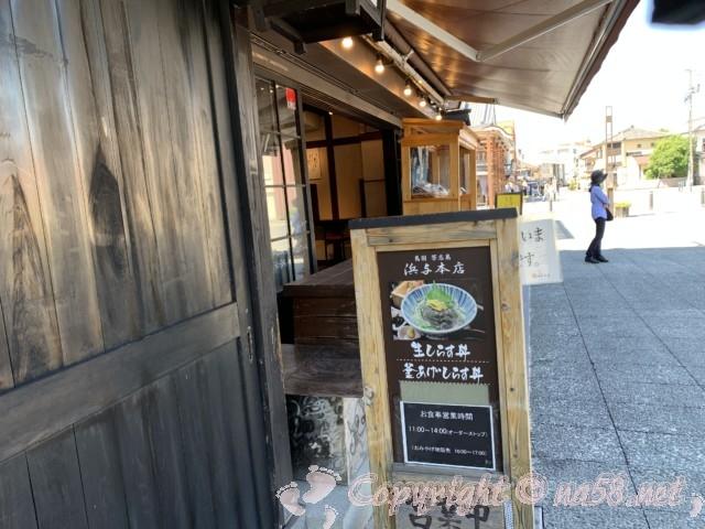 外宮(三重県伊勢市)の参道の浜与本店