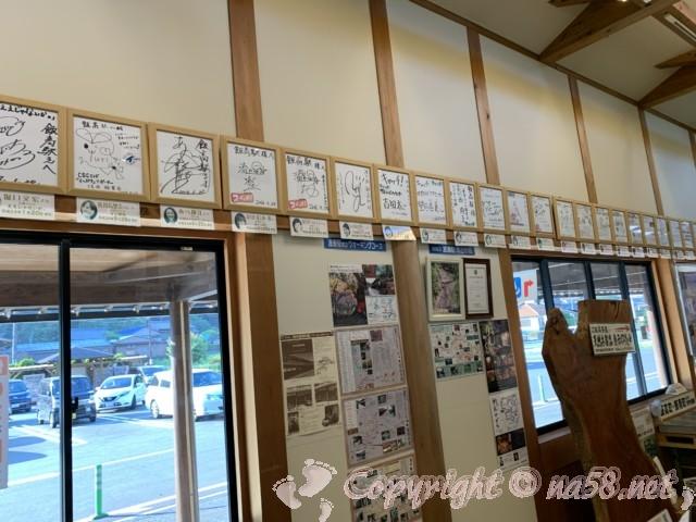 「道の駅飯高駅」(三重県松阪市)施設の内側、芸能人の訪問も多い