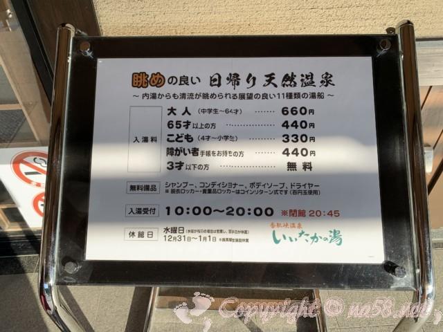 いいたかの湯(道の駅飯高、三重県松阪市)の料金表