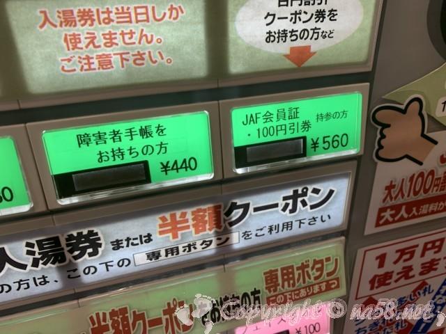 いいたかの湯(道の駅飯高、三重県松阪市)の入浴の自販機