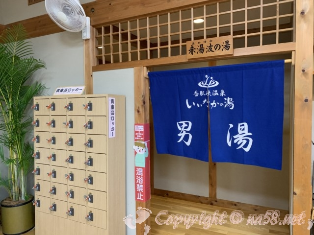 いいたかの湯(道の駅飯高、三重県松阪市)の温泉、赤湯波の湯入り口