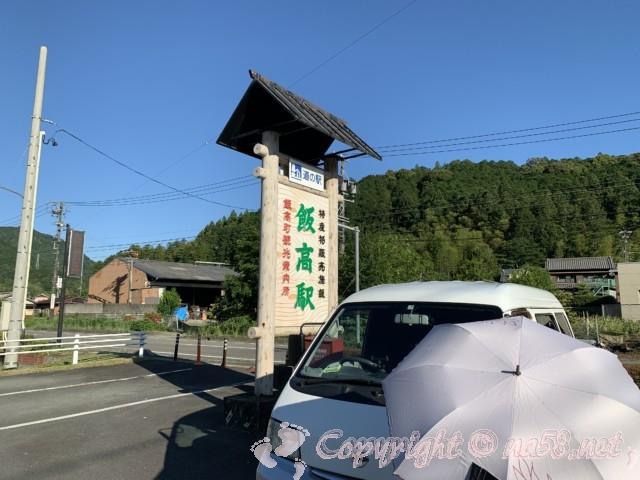 「道の駅飯高駅」(三重県松阪市)の看板とともに