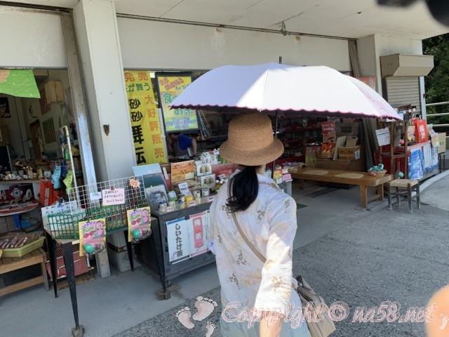 「二見興玉神社」(三重県伊勢市)の境内にある土産物店