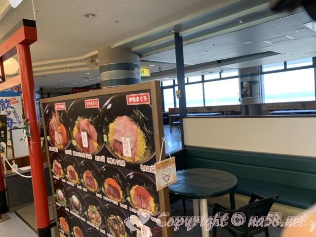 「伊勢シーパラダイス」三重県伊勢市二見 海の見える飲食店