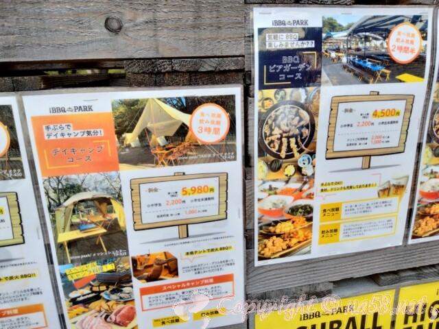 名古屋城BBQパークの二コースの案内