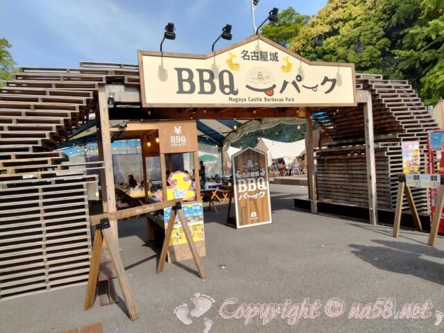 名古屋城BBQパークの入り口(義直ゾーン方向から入る)