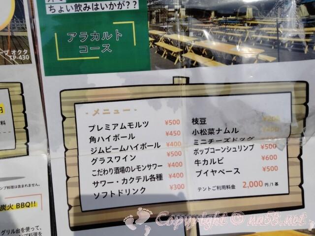 名古屋城BBQパーク アラカルトコース ちょい飲み