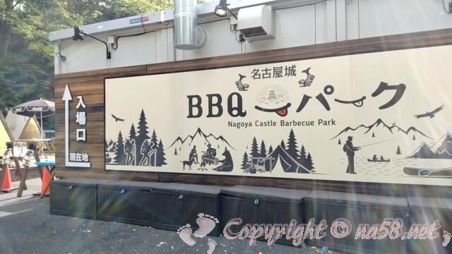 名古屋城BBQパーク 会場の案内版