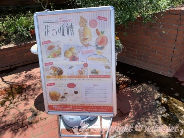 熱海の錦ヶ浦、伊豆の景勝地、伊豆一の絶景カフェ「花の妖精」のメニュー