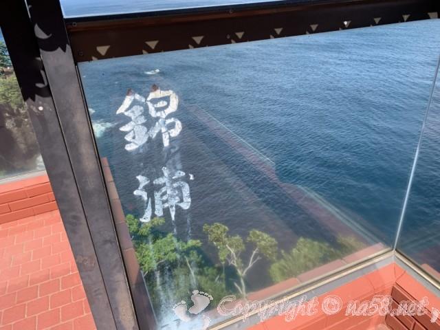 熱海の錦ヶ浦、伊豆の景勝地、最先端の透明の柵と壁、錦ヶ浦の文字