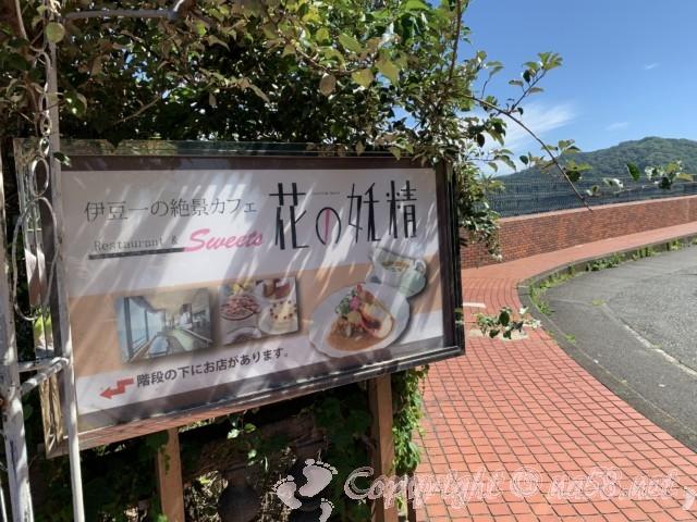 熱海の錦ヶ浦、伊豆の景勝地、伊豆一の絶景カフェ「花の妖精」の案内