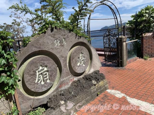 熱海の錦ヶ浦、伊豆半島の景勝地、ホテルニューオーアカオさん