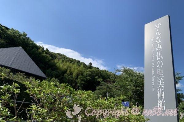 「かんなみ仏の里美術館」道路沿いの看板と施設(静岡県函南町)