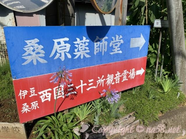 「かんなみ仏の里美術館」(静岡県函南町)の仏像が以前あった桑原薬師堂への案内版