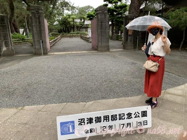 沼津御用邸記念公園内の「西付属邸」の入り口、門、記念撮影所