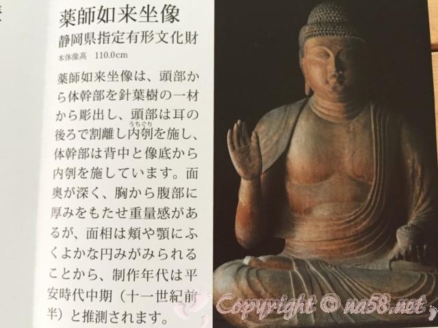「かんなみ仏の里美術館」の薬師如来坐像(パンフレットより)