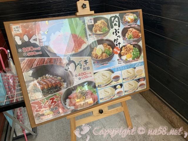 讃岐製麺のメニュ看板、入り口掲載分