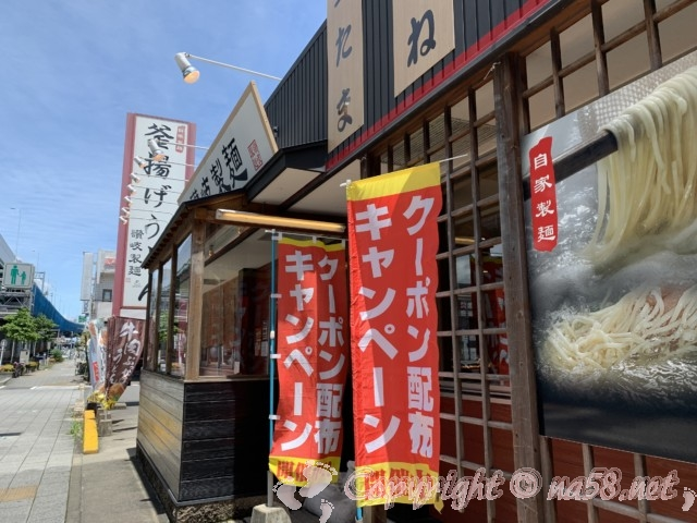 讃岐製麺の玄関 入り口付近