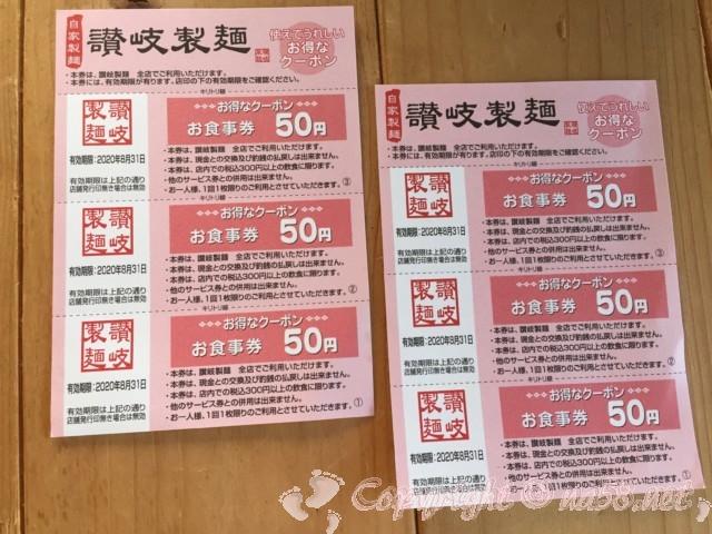 讃岐製麺のクーポン券