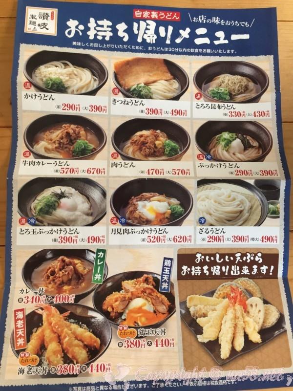 「讃岐製麺」のお持ち帰りメニュー